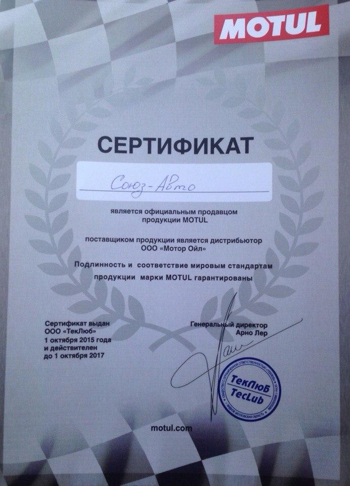 Сертификат качества Motul