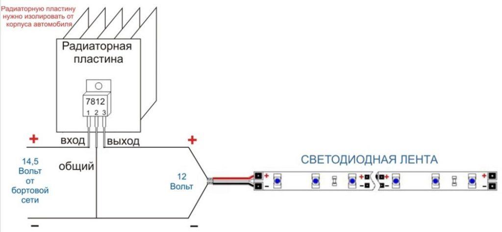 Схема подключения светодиодной ленты к сети 12 вольт
