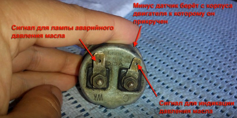Контакты на масляном датчике «Шевроле Лачетти»