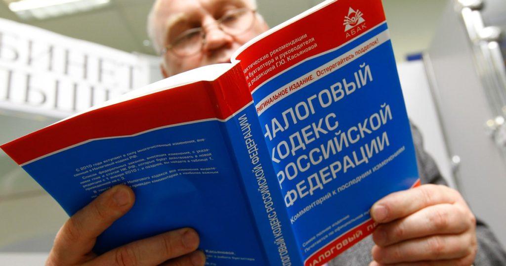 Мужчина читает Налоговый кодекс РФ