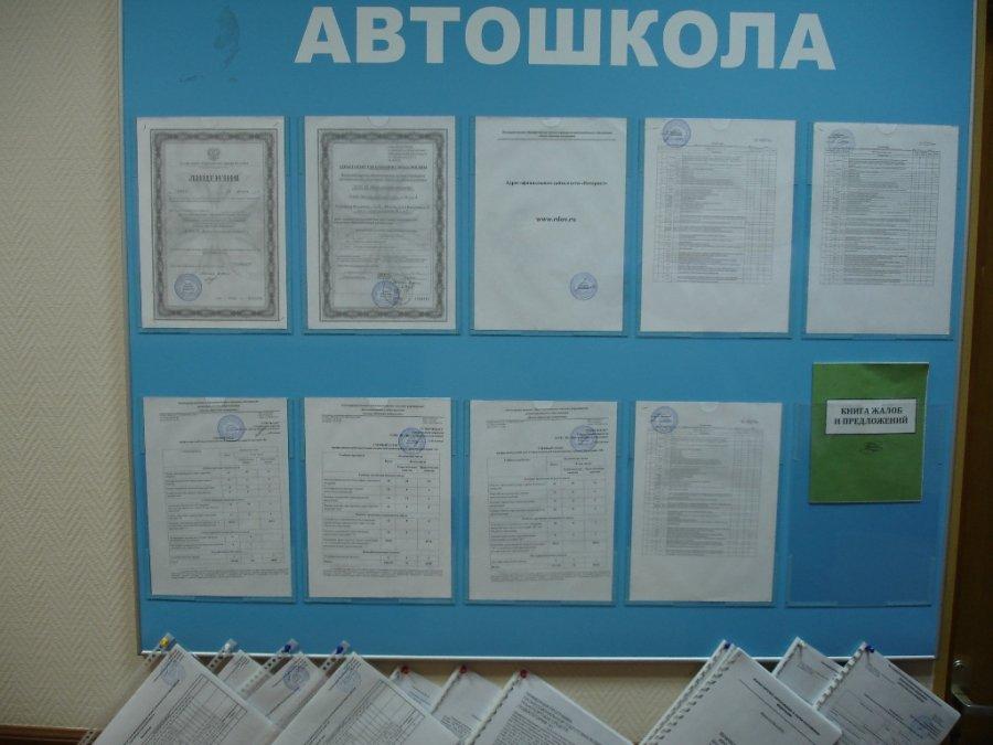 Информационный стенд автошколы