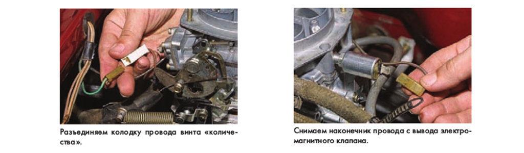 Провода карбюратора