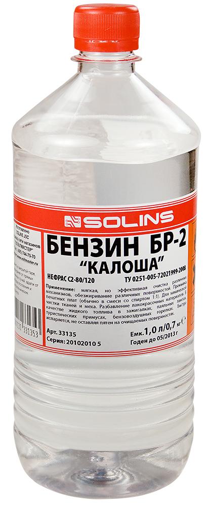 Бензин-растворитель Калоша