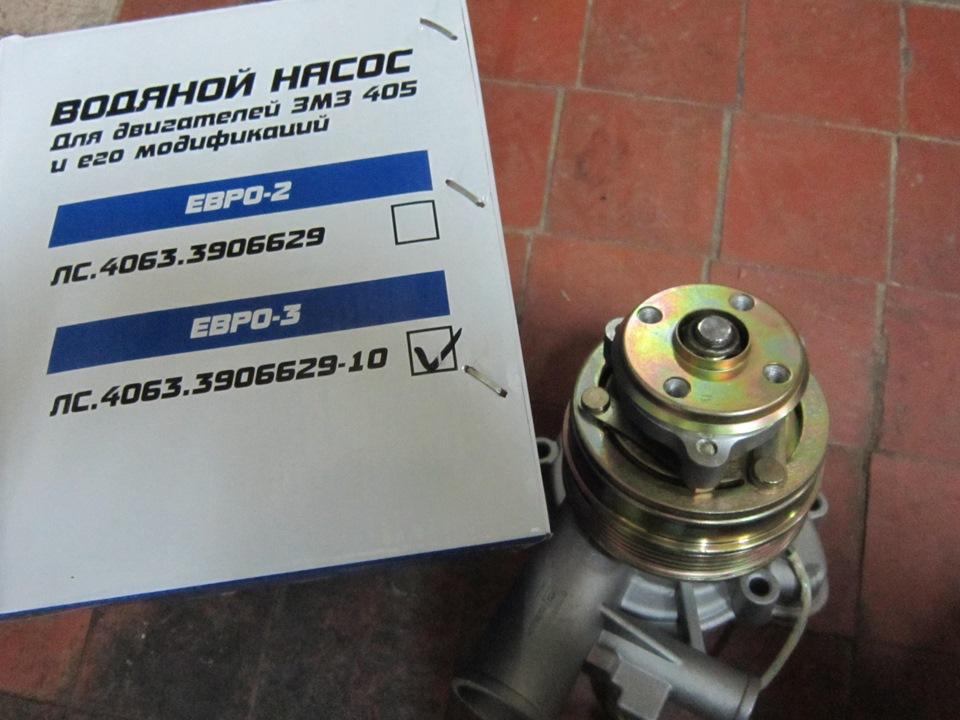 Помпа на двигатель ЗМЗ 405